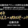 デビュー35周年!マッチさんこと近藤真彦の生パフォーマンスがスゴすぎる