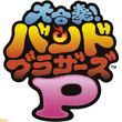 """『大合奏!バンドブラザーズP』で""""上海アリス幻樂団""""と『ファイアーエムブレム』の楽曲が投稿可能に!"""