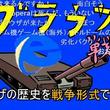 """""""ブラウザ戦争史""""をアニメで、「ネスケ使ってたわ」など懐かしむ声。"""