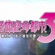 PSP用ソフト「絶体絶命都市3」が7月29日に配信開始。6年ぶりに復刻されたサバイバルアクションアドベンチャーの紹介PVも公開