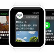 LINE NEWS、Apple Watch/Android Wear対応アプリケーションの提供を開始