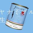 アヤナミブルー誕生! 「エヴァ」綾波レイをイメージした新しい青