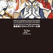藤島康介&いのまたむつみのテイルズ仕事まとめた書籍、20周年展でサイン会も