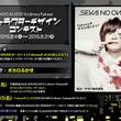 SEKAI NO OWARI Fukaseの歌声を元にした『VOCALOID4 Library Fukase』のキャラクターデザインコンテストがpixivにて開催!