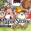 「メイプルストーリーポケット」iOS / Android版が配信開始。「メイプルストーリー」のアイテムが手に入るキャンペーンなども実施