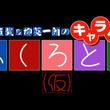 μ'sはAKB48を超えたのか!?無劣化の二次元嫁はアイドルの完成形!?
