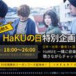 """HaKUが""""HaKUの日""""に8時間耐久チャット「Listen with」"""
