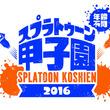 "『Splatoon(スプラトゥーン)』全国大会""Splatoon甲子園""開催決定!"
