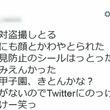 甲子園で女子高生をバレバレの盗撮→女子高生が気づいて盗撮を仕返す!