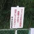 【群馬県】やはり、新潟県警もグンマーを危険視していた!