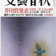 『文藝春秋』芥川賞発表号が増刷!100万部越えで歴代第2位の記録へ!