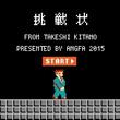 伝説のクソゲー「たけしの挑戦状」が期間限定復活!!