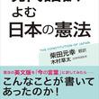 日本の人びとは永久に戦争を放棄する「日本の憲法」を柴田元幸が訳すとこうなる