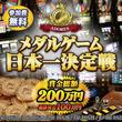 日本初の賞金制メダルゲーム大会「メダルゲーム日本一決定戦」東京・有明で開催!