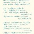 『アイマス』春香役・中村繪里子、体調不良と現状を報告 直筆メッセージ公開
