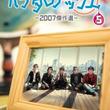 「ハナタレナックス」DVD第5弾が予約開始
