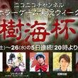 ゲーム実況主・タレントによるホラーゲーム実況対決を明日22日からニコ生で開催!