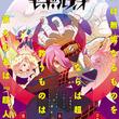 ZAQ、新曲は水島精二×會川昇×ボンズ制作アニメのオープニング曲