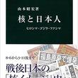 「核分裂投げ」「原子力発電パンチ」…無邪気に扱われてきた核。原発再稼働で考える『核と日本人』