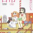 あらゐけいいち「日常」TVアニメ化、2011年4月スタート