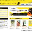 宝島社主催「このミステリーがすごい!」最終選考候補7作品を発表。