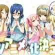 4コマ誌『月刊コミックキューン』創刊と同時に掲載作『パンでPeace!』テレビアニメ化発表