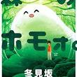 「森のホモォ。」単行本化、巨大なホモォと出会った少年の冒険活劇
