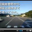 町会議 石川県能登町から長野県上田市まで走ってみた!