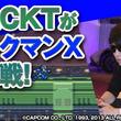 クールなGACKTがゲーム実況で365日エキサイト! 話題のゲーム実況企画がパワーアップして復活
