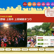 ご当地ヒーローも登場! 長野県上田市でニコニコ町会議を開催
