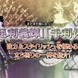 『戦国BASARA4 皇』アクション制作を担当した開発スタッフによる足利義輝と千利休の究極のスタイリッシュアクション映像が公開