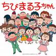 アニメ放送25年を振り返る「ちびまる子ちゃん展」未公開映像の公開も
