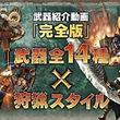 「モンスターハンタークロス」,武器種別の基本動作/狩猟スタイルを解説する紹介動画の「完全版」公開スタート。まずは大剣と太刀