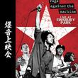 DVD発売記念「レイジ・アゲインスト・ザ・マシーン ライヴ」東阪で爆音上映決定