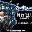 オトメライブシリーズ第8弾として大人気乙女ゲーム 『アルカナ・ファミリア』 が舞台化決定!