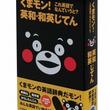 日本語訳が熊本弁?!『くまモン! これ英語でなんていうと? 英和・和英じてん』が発売