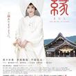 佐々木希 主演映画『縁(えにし)The Bride of Izumo』喜びのコメント!