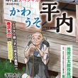 寺沢大介が乱ツインズに初登場、池波正太郎原作の時代劇をマンガ化