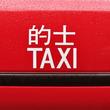 中国悪徳白タクのあるケース、メーター代わりにラジオ周波数で料金請求。