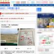 中国と台湾が「統一」!? 広東省の公安当局、台湾の地方警察局にまさかの「直接指示」=台湾メディア