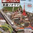 デアゴ「昭和にっぽん 鉄道ジオラマ」創刊、全100号 1964年東京五輪当時の街並み再現