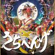 小林幸子 VOCALOIDカバーアルバム『さちへんげ』本日よりアニメイトで再販開始