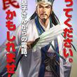 『三國志』シリーズ30周年記念のタイアップ施策をコーエーテクモゲームスが続々発表! 『三国志ツクール』も制作決定