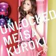 メイサ2012年第1弾はポップ&ソリッドな「UNLOCKED」