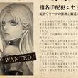 スマホ向けMMORPG 『ZEEO ‐ジオ‐』 強烈なセリフがダークヒーローの魅力! プレイヤーキャラクター情報&ボイス公開