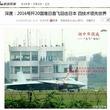 「J-20」戦闘機で日本に反撃だ!・・・満州事変「国辱の日」に新試作機が初飛行=中国メディア