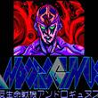 """『反生命戦機アンドロギュヌス』(PC-8801版・Windows8.1対応版・E.M.D対応版)が""""プロジェクトEGG""""にて配信開始"""