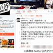ボカロPのsamfreeが31歳で死去、家族がTwitterでファンに公表。