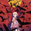 劇場版アニメ『傷物語』は全3部作 第1弾〈Ⅰ鉄血篇〉は2016年1月公開