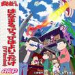 テレビアニメ『おそ松さん』のオープニングテーマが『BEMANI』シリーズで配信開始!